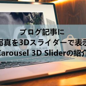 ブログ記事に写真の3Dスライダーを設置「Carousel 3D Slider」の使い方