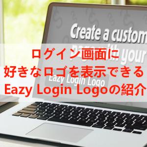 ログイン画面のログを変更できる「Eazy Login Logo」の使い方