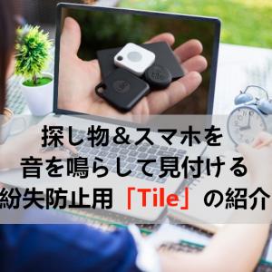 スマホや財布どこ?音や位置情報で探せるTileの紹介