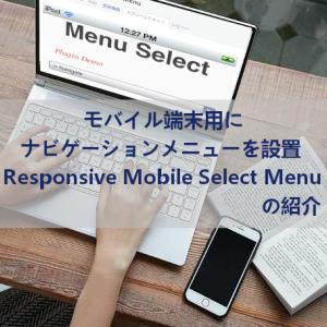 モバイル端末用にドロップダウンメニューを設置「Responsive Mobile Select Menu」の使い方