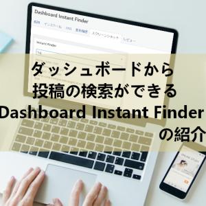 ダッシュボードで投稿検索を設置「Dashboard Instant Finder」の使い方