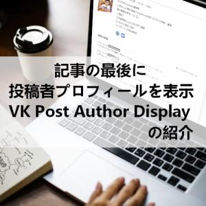 記事の最後に投稿者プロフィールを表示「VK Post Author Display」の使い方