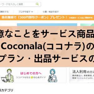 Coconalaの商品プラン、出品サービスの設定