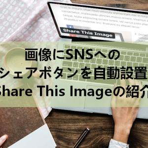 写真にSNSシェアボタンを設置「Share This Image」の使い方