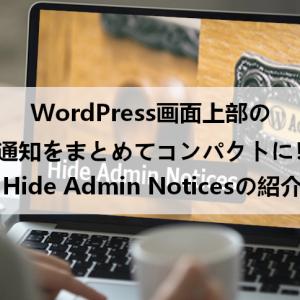 WP内の通知バーをまとめて収納「Hide Admin Notices」の使い方
