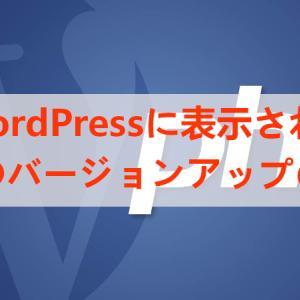 WordPressに表示するPHPのバージョンアップの方法