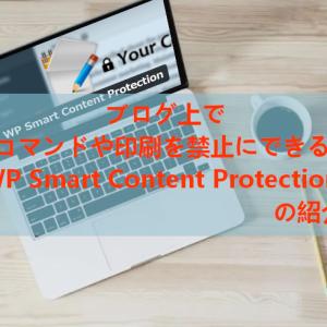 ブログ上で印刷・コマンドを禁止「WP Smart Content Protection」の使い方