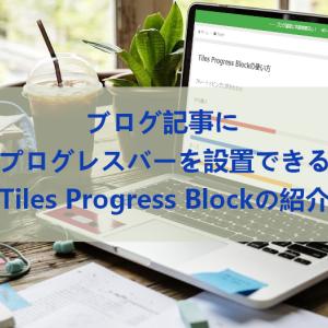 集計結果に便利なプログレスバー「Tiles Progress Block」の使い方