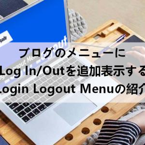 ブログのメニューにログインボタンを設置「Login Logout Menu」の使い方