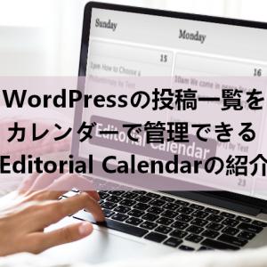 カレンダーから投稿の新規作成・編集「Editorial Calendar」の使い方