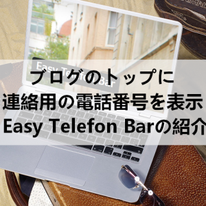相談・連絡用の電話番号をバーで表示「Easy Telefon Bar」の使い方