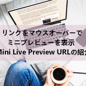 リンクからミニプレビューを表示「Mini Live Preview URL」の使い方