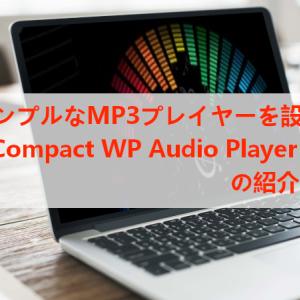 小さな再生ボタンやプレイヤーを設置「Compact WP Audio Player」の使い方