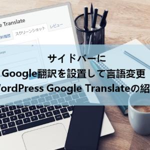 ブログを多言語化できる「WordPress Google Translate」の使い方