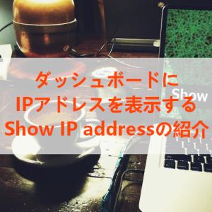 WPダッシュボードにIPアドレスを表示「Show IP address」の使い方