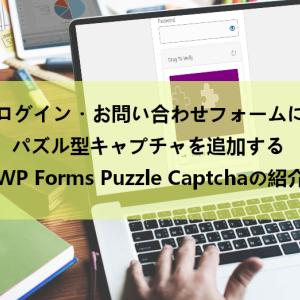 フォームにパズル型キャプチャを追加「WP Forms Puzzle Captcha」の使い方