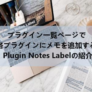 プラグイン一覧にメモ機能を追加「Plugin Notes Label」の使い方