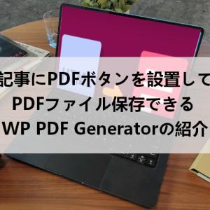 ページをPDFファイルでダウンロード「WP PDF Generator」の使い方