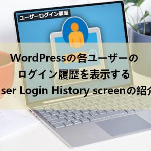 WPのログイン履歴を表示「User Login History screen」の使い方