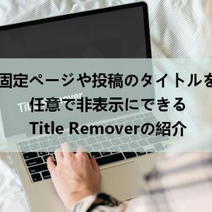 投稿・固定ページのタイトルを非表示「Title Remover」の使い方