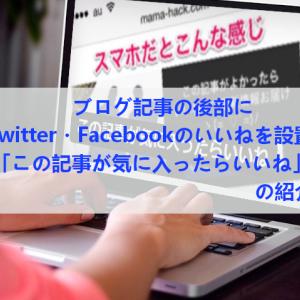 記事にTwitter・Facebookのいいねを設置「この記事が気に入ったらいいね」の使い方