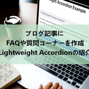 Q&Aなどの質問BOXを作成「Lightweight Accordion」の使い方