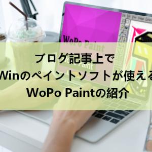 ブログ上に画像編集を設置する「WoPo Paint」の使い方