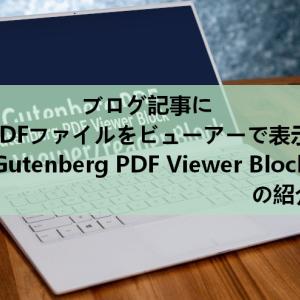 ブログにPDFビューワーを設置「Gutenberg PDF Viewer Block」の使い方