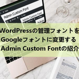 WPの管理フォントをGoogleフォントに変更「Admin Custom Font」の使い方