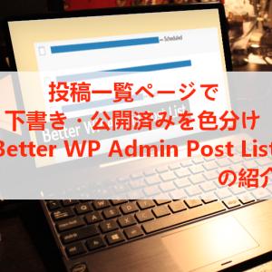 投稿一覧で下書きと公開済みを色分け「Better WP Admin Post List」の使い方