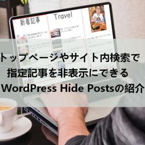 新着情報やサイト内検索で指定記事を非表示「WordPress Hide Posts」の使い方