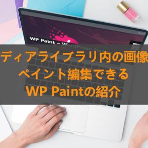 メディアライブラリの画像をペイント編集「WP Paint」の使い方