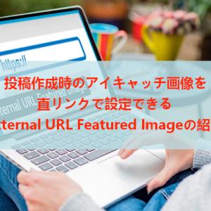 投稿作成でアイキャッチ画像を直リンクで設定「External URL Featured Image」の使い方