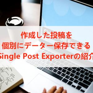 投稿を個別にxml保存ができる「Single Post Exporter」の使い方