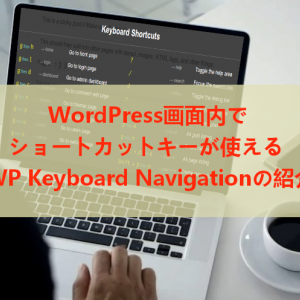 WordPress内でショートカットキーが使える「WP Keyboard Navigation」の使い方