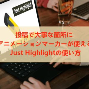アニメーション付きマーカーが使える「Just Highlight」の使い方