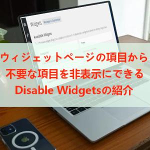 ウィジェットページの不要なブロックを非表示「Disable Widgets」の使い方
