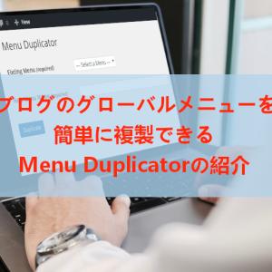 グローバルメニューを複製できる「Menu Duplicator」の使い方