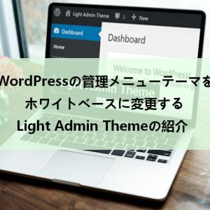 WordPressのテーマをライトスタイルに変更「Light Admin Theme」の使い方