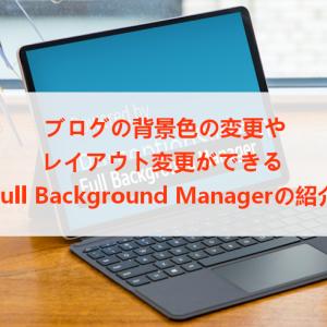 ブログの背景色を変更できる「Full Background Manager」の使い方