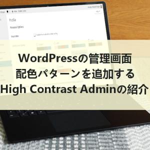 WordPressの管理画面の配色パターンを追加「High Contrast Admin」の使い方