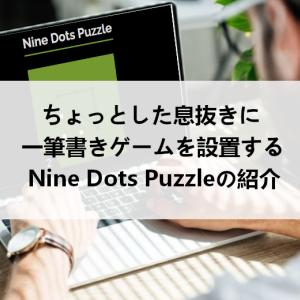 サイドバーに一筆書きゲームを設置「Nine Dots Puzzle」の使い方