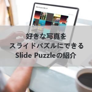 好きな写真からスライドパズルを作成「Slide Puzzle」の使い方