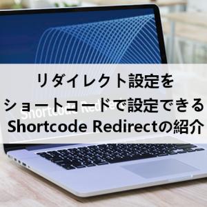 記事ごとにリダイレクト機能を付与「Shortcode Redirect」の使い方