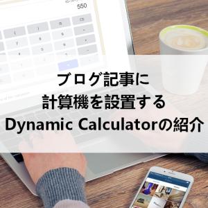 ブログ記事に計算機を埋め込む「Dynamic Calculator」の使い方
