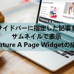 サイドバーに指定記事をサムネイルで表示「Feature A Page Widget」の使い方