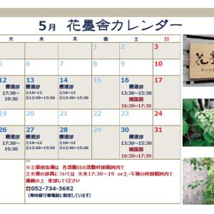 書道部員の皆さんへお知らせと5月カレンダー