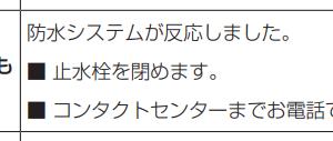 【ミーレのトラブル】エラーコードF70が表示された時の対処方法