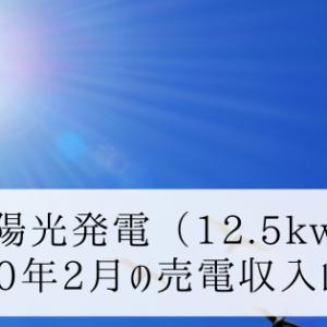 【2020年2月】後付け太陽光発電12.5kw(長州産業)の売電収入レポート