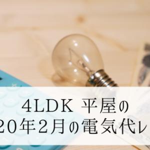 平屋の2020年2月電気代まとめ【4LDK・オール電化・東京電力】